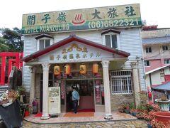 関子嶺老街の終点にある関子嶺大旅社