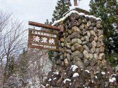 清津峡 インスタで有名になった場所、初訪問^^ 日本三大渓谷の一つです。