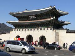 景福宮に到着。 ホテルから歩いて15分弱かな?  わぁー大きい!  何度も韓国に来ているのに、初めて来ました。
