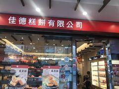 佳徳?啾餅のパイナップルケーキ。 南京三民駅から徒歩3分くらいで到着。 ネットではいつも行列してるってあったので並ぶの覚悟してましたが 2~3分待っただけで店内に入れました。