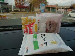 14:00 中国道/安佐SA  もみじ饅頭など食べ比べ。 生もみじはしっとりしていた。