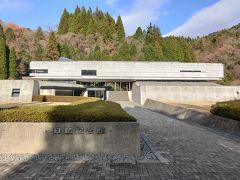 御岩神社の山を隔てて反対側には日鉱記念館があります。入場料は無料です! ここは本当にお勧め!