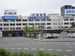 ●JR新潟駅  JR新潟駅の北口に戻って来ました。 8年前と変わらない。 8年前、大阪までの寝台急行「きたぐに」がなくなると聞いて、わざわざ乗りに来たのを思い出します(笑)。