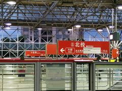 台北駅と北投駅で乗り換えて、新北投駅へ向かいます。  行義路・礁渓・関子嶺に続いて、4つめの台湾の温泉。 どんなところか楽しみ♪