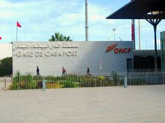 カサ ポール駅