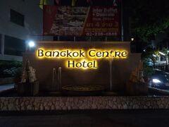 今回の宿泊先は、Bangkok Center Hotel。 フアランポーン駅(バンコク駅)から徒歩5分圏内にあり、メトロで市内に出ることができることから、立地はかなりよいかと思う。 あとは、朝食バイキングつきなのもありがたかった。