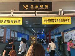 皇崗口岸到着。ここで入り中国。