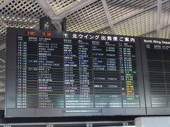 そして、自宅に戻って準備をしてからの成田空港へ。 今回は第1ターミナル。  空港まで30分ちょっと。そして、意外と時間もなかったので、 セキュリティを抜けてすぐに搭乗ゲートへと向かった。