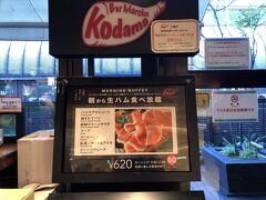 始まりは品川駅。  朝早く、この近辺んで用事を済ませて、 朝ごはんを食べにこちらのお店へ。生ハム食べ放題です。