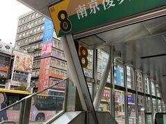 昼食後 MRTで南京復興駅にやってきました。