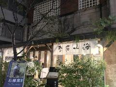 MRTに乗って東門駅へ 永康街にやってきました。 ここも私の大好きなエリアです。