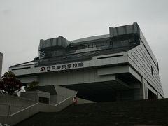 まずは江戸東京博物館へ・・(相手のリクエストです) 一度は行こうかなと思っていましたが こういうときしか行かないですね