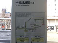 新山口着。 新幹線の駅なので、駅舎は立派!けど、駅前は結構閑散としてるのね・・・
