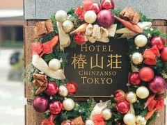 途中、ちょっとワクワクするような登り階段を上がると「ホテル椿山荘東京」に到着!