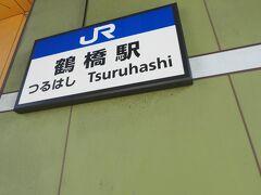 向かった先は『鶴橋』です。