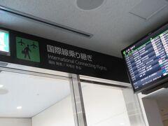 国際線への乗り継ぎバス乗り場は、到着した52番ゲートから3分くらいで到着出来ました(*´∀`*) とても近くてホッとしました(*´∀`*)