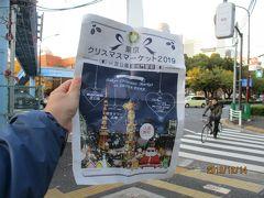 「東京クリスマスマーケット2019」 入口で無料配布されている会場内案内。