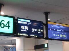 今回は、週明けの月曜日の出発となり、午後まで仕事をして夕方に地元から羽田空港行の高速バスに飛び乗り空港へ向かいます。  平日の夕方なので首都高が渋滞したらヤバいなぁと思ったのですが、乗車前に渋滞情報を見ると羽田空港まで障害なしと言うこで、空港には定刻よりも15分早い到着となりました。  第二ターミナルで下車してANAカウンターでチェックインします。 一応、スタアラゴールドなのでラウンジが使えますが、ANAの特典航空券なのでPNRにSKの会員情報が入らいので入口でカード提示してラウンジ登録などをして貰う必要があります。  バスが早着したおかげでラウンジで少しゆっくりしてから、搭乗ゲートに向かうと到着機材遅れの為、出発が10分遅れるとの案内がありました。 どうやら前便の伊丹からの到着が遅れたようです。  今日は乗継が無いから問題ないけどその分、夕食が遅くなるゾ(笑)