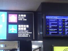 コインロッカーに預けた荷物を引き取り、博多バスターミナルから国際線ターミナル行きのバスに乗ります。 国内線ターミナルから連絡バスを使う手もありますが博多駅からならは西鉄バスが便利です。 (でも西鉄バスは270円、地下鉄+バスなら210円なんでよね~)  バスは直行と快速、一般の種類があり直行はノンストップ、快速は駅前バス停と新幹線口に停車します。一般はいくつかのバス停に止まる奴で、運良く?直行バスがすぐ来るところでした。