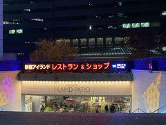 新宿アイランドタワーに入ります・・
