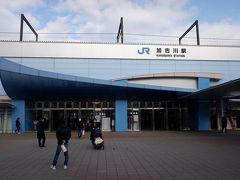 4時間かけて兵庫県の加古川駅へ。乗り換えまで時間があったので降りてみる。姫路、明石ほどでないにしろ、そこそこ都会。工業都市のイメージでしたが、「棋士の町」らしいです。
