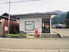 竹田簡易郵便局