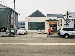 西藤島郵便局