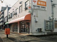 福井学園三郵便局