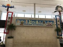 ほぼ定刻(10:15)どおり、新石垣空港に着陸。今年2月に竹富島に行っているので、約10ヶ月ぶりです。気温は23℃。暖かいです。 10:30のバスに乗り、石垣港離島ターミナルへ向かいます。空港から離島ターミナルまではバスで約30分です。