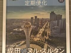 """上野駅から41分で空港第2ビルに到着 新しく就航したところのポスターなのだが、""""ヌル・スルタン''って、何処? →カザフスタンの首都でした!"""
