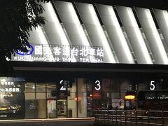 深夜なので渋滞が無く、約1時間で國光客運台北駅に到着。 午前2時近くなので、とりあえず、宿泊先へ