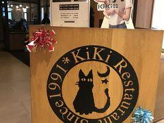 3階にもあるKiKi(四川料理店)へ 台湾のコンビニやカルフールなどでお土産として人気のKiKi麺『花椒チリー』の店 新板店の店内は木材が用いられれ、洒落た雰囲気。一瞬四川料理店であることを忘れてしまうかも。