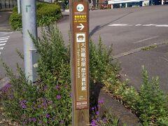 1号線横の208号線を進みます。大旅籠柏屋歴史資料館まで1.9km 50分の標識。 8:15通過