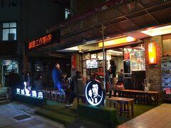 阿城鵝肉(Acheng Goose) 荷物を置いたら夕ご飯に繰り出します。ネットで見つけて行きたいと思っていたガチョウ肉のお店!