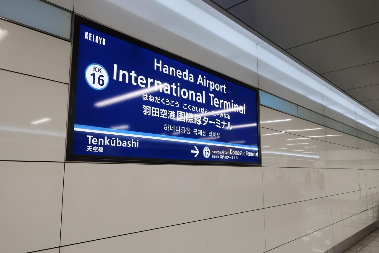 旅の始まりは羽田から。 国際線ターミナルの駅に降り立ちました。 春にターミナル名称が変わるので、「国際線ターミナル」と呼ぶのはこれが最後かな?