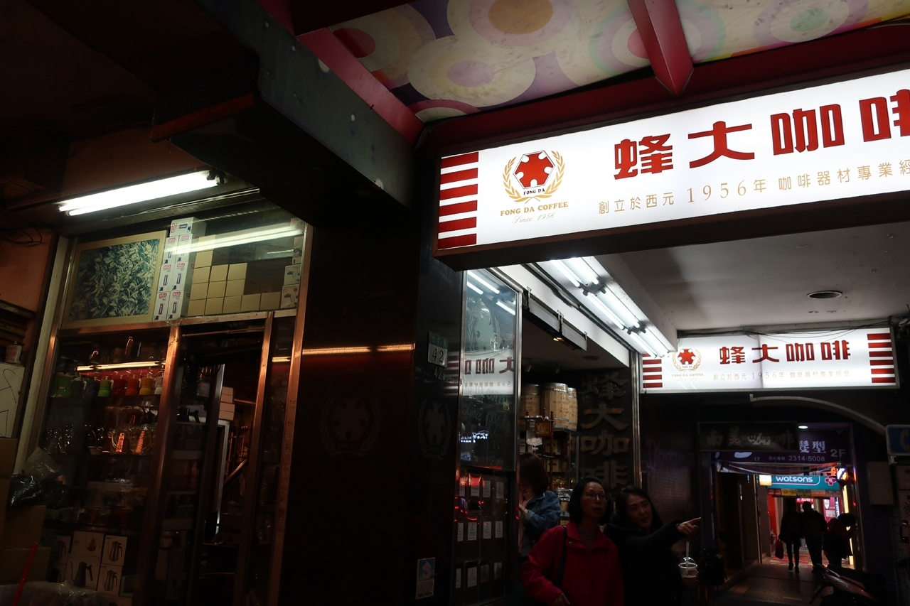 さて、西門町のもうひとつのお目当て、蜂大珈琲です。 ここも気になっていたお店で、ようやくこれました。 有名店なので店頭で写真を撮っている方もちらほら。
