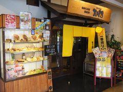 広島で食べ損なったお好み焼きにトライ。
