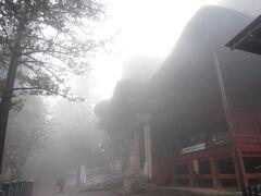 三神合祭殿発見。でも霧がすごい!
