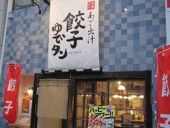【あご出汁 餃子ゆでタン アントニオ】 まもなくしてすぐ、16時開店の餃子屋さんがありました。