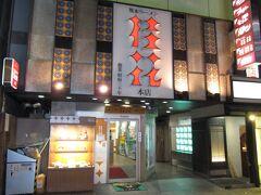 桂花ラーメン本店です。以前、東京の渋谷店によく行きました。 今日五軒目?ではありません、ご心配なく。翌日の話ですので。 入口を開けると左側に自販機があります。桂花ラーメン700円。