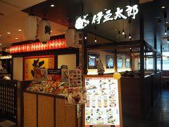 ぐるっと一周してココに決めた! 「伊豆太郎 ラスカ熱海店」