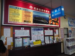 チェックアウト時に、初島までのフェリー往復券が2,640円のところ、ホテルのフロントで購入すると「アジアンガーデンR-Asia」の入場券付きで2,500円になることが判明。即購入して12:00発に乗船。
