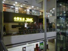 中華飯店で忘年会
