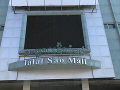 地元民のデパート的存在。タラートサオモール。