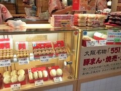 関西空港到着したら、まずは大阪名物「551の豚まん」をいただきます。