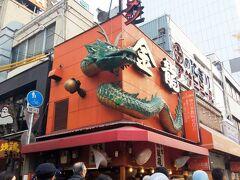 間髪入れず、巨大な龍のオブジェで有名な「金龍」でラーメンです。