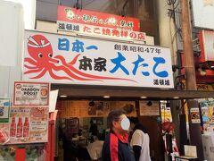昭和47年創業と老舗店「大たこ」でたこ焼き