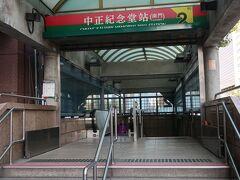 中正紀念堂駅からMRTに乗ります。