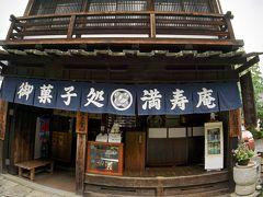 【ブラジルくんだりからとうとう来ちゃった妻籠宿(つまごじゅく)】  要するに、昔の「喫茶店」ですね~