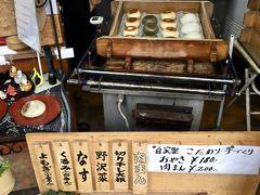 【ブラジルくんだりからとうとう来ちゃった妻籠宿(つまごじゅく)】  私は、野沢菜を頂きました。やっぱ、ここ信州ですからねぇ~
